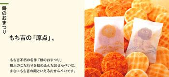 item_ct_mochi.jpg